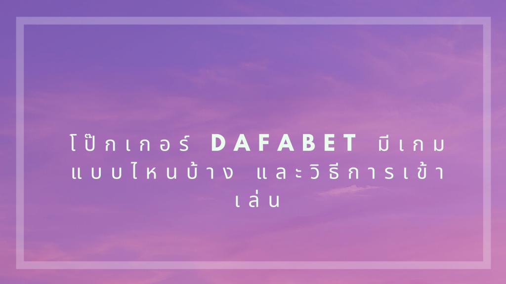 โป๊กเกอร์ dafabet มีเกมแบบไหนบ้าง และวิธีการเข้าเล่น